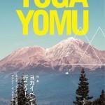 ヨガ情報フリーペーパー YOGAYOMU