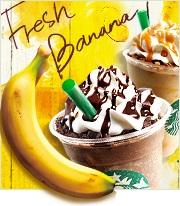 フレッシュバナナ&チョコレートフラペチーノ スターバックス
