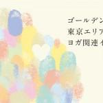 都内最大規模ヨガイベント オーガニックライフTokyo♡