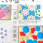 「ことりっぷ」のムック本 ことりっぷマガジン創刊