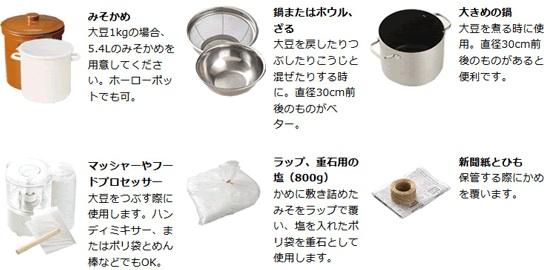 手作り味噌道具