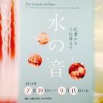 目で涼む美術展「水の音」山種美術館