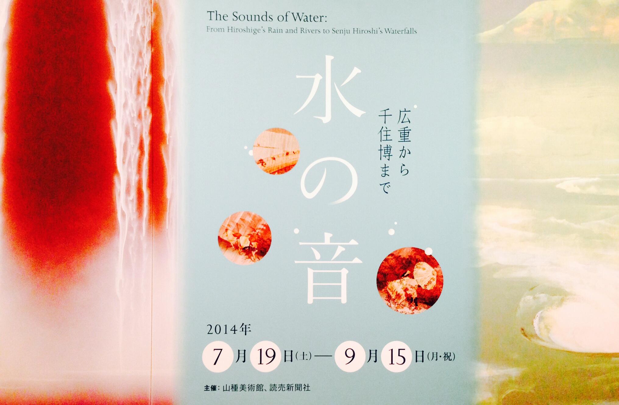 山種美術館 水の音