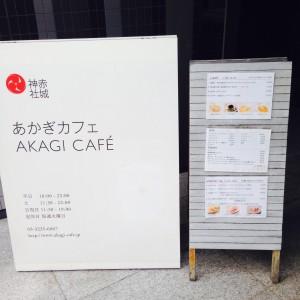 あかぎカフェ 看板