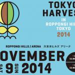 都会の真ん中で感謝を込めた収穫祭。「東京ハーヴェスト」