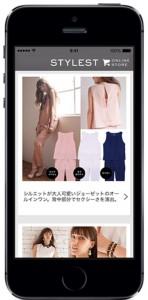 スタイレスト STYLEST アプリ