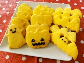 ハロウィンかぼちゃクッキーレシピ