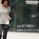 STYLEST(スタイレスト)大人可愛いコーデを月額1,980円で手に入れられるファッションサイト♡