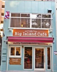 池袋 西口 カフェ ハワイアン ビッグアイランドカフェ