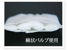 コットン100%ナプキン ナチュラムーン