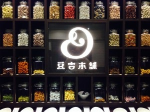 草津温泉 豆吉店舗