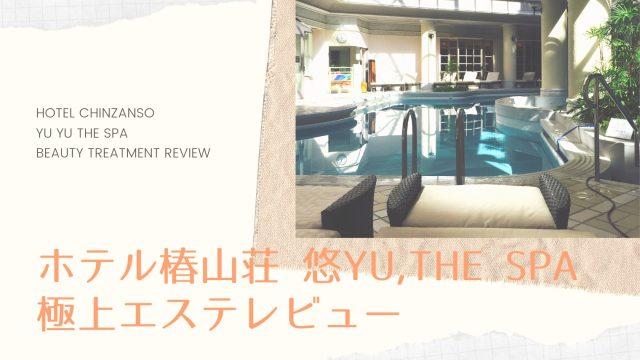悠yuスパエステレビュー ホテル椿山荘