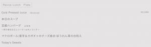 青山・表参道のビューティカフェ「THREE AOYAMA REVIVE KITCHEN」でヘルシーな休日ランチ。