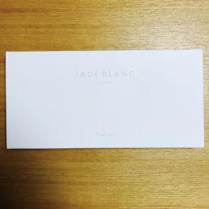 ジェードブラン jade blanc オーガニック エイジングケアコスメ レビュー 口コミ