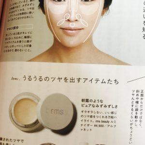 rms beauty リップチーク 口コミ レビュー ブログ