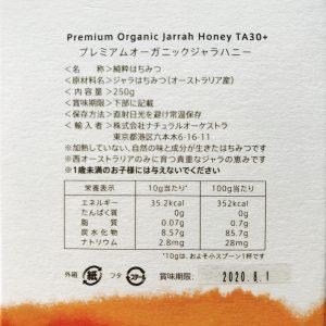 オーガニックジャラハニー 抗酸化力 抗菌 エイジングケア はちみつ 低糖 低GI