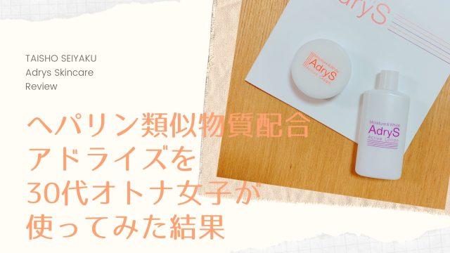 ヘパリン類似物質 アドライズ 化粧水 ハリ 保湿ケア 口コミレビュー